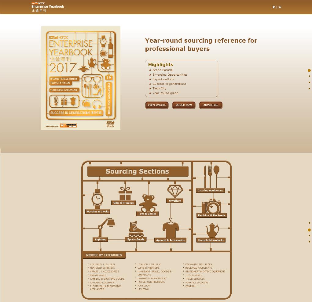 image of Hong Kong Trade Development Council (HKTDC)  Wins 2017 Best E-Zine Mobile Website Mobile WebAward for HKTDC Enterprise Yearbook