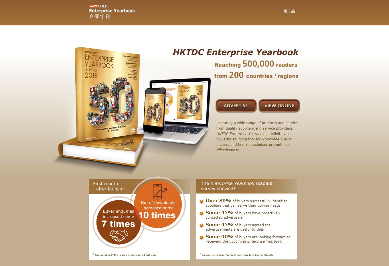 image of Hong Kong Trade Development Council Wins 2018 Best E-Zine Mobile Website Mobile WebAward for HKTDC Enterprise Yearbook Mobile Site