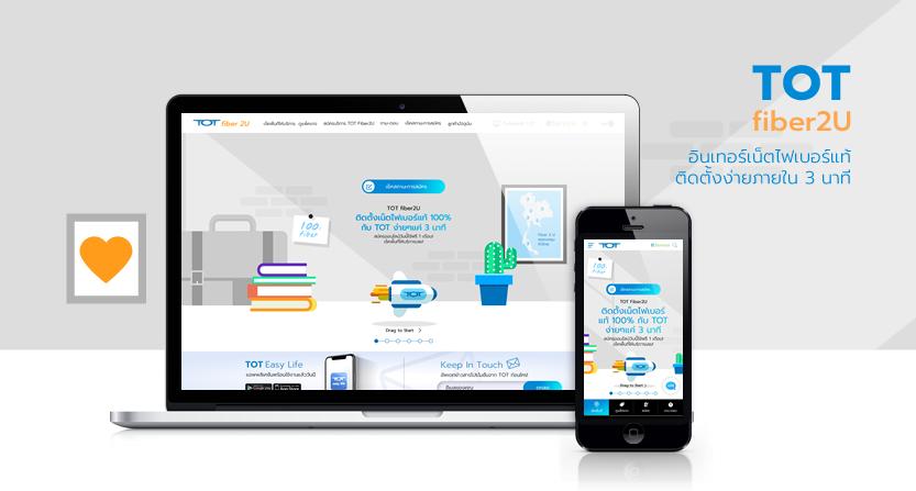image of TOT Public Company Limited / Mirum Thailand Wins 2018 Best Telecommunication Mobile Website Mobile WebAward for TOT Fiber 2U Brand Webisite
